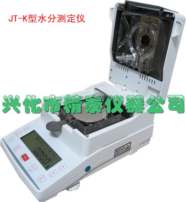 JT-K10新型卤素快速水分测定仪