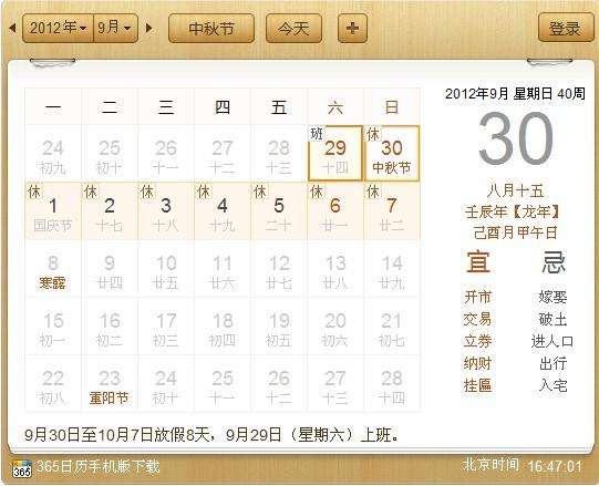 中秋节国庆节放假